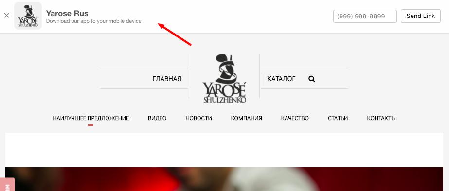 Баннер с предложением установить приложение в магазине shulzhenko.com
