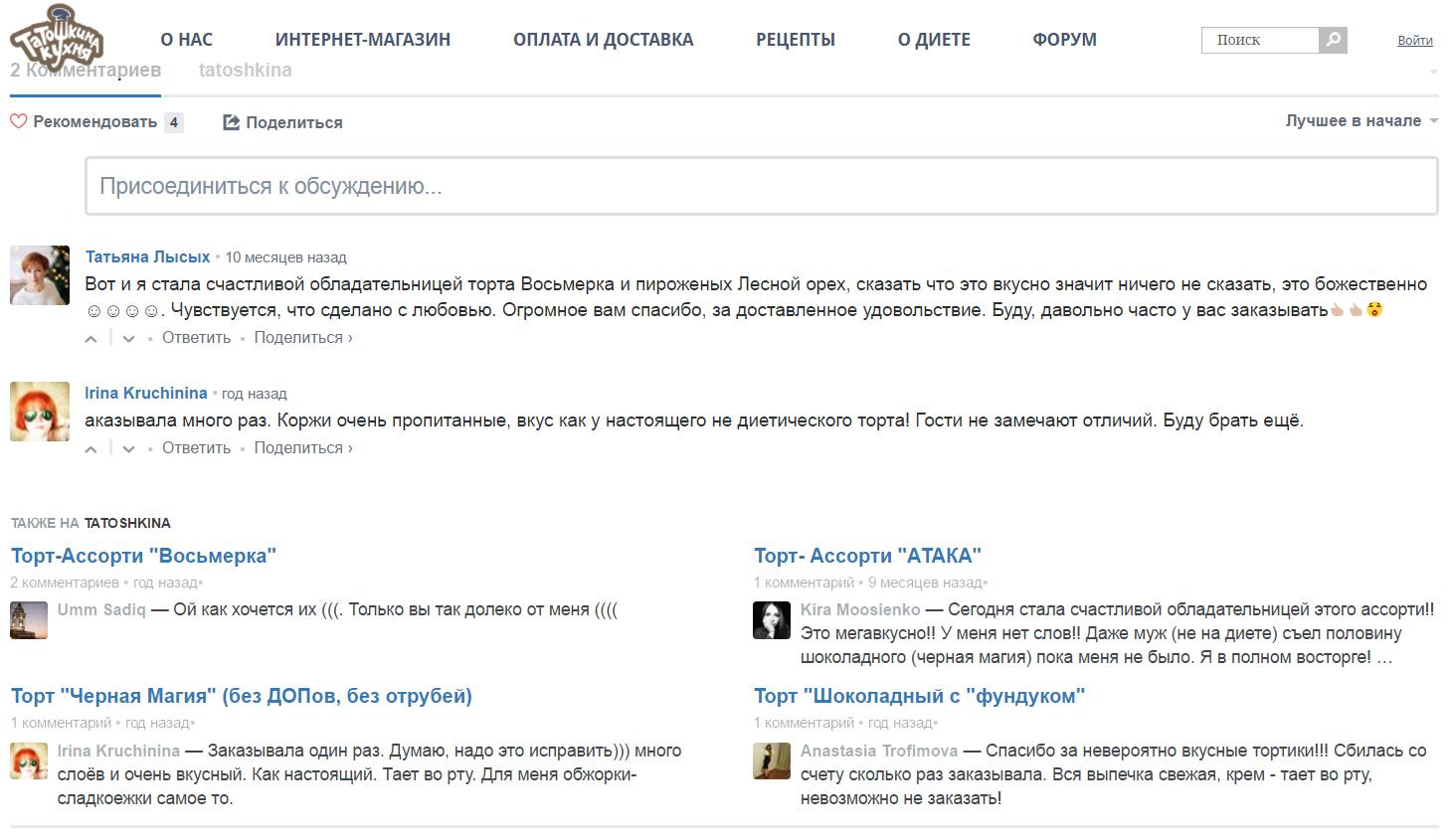 Комментарии в интернет-магазине «Татошкина кухня»