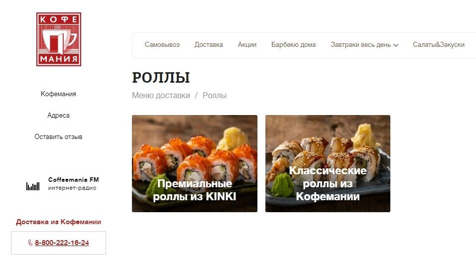 """Один из примеров сотрудничества: кофейня """"Кофемания"""" доставляет блюда ресторана-партнера"""