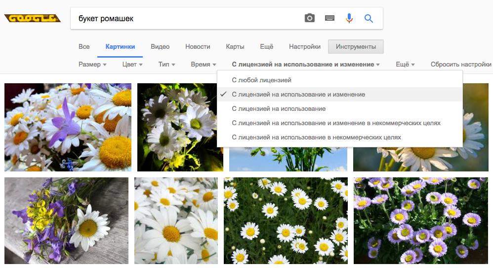 Выбор лицензии для поиска картинок в Google