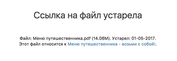 Сообщение об истекшем сроке доступа к файлу в Эквид-магазине