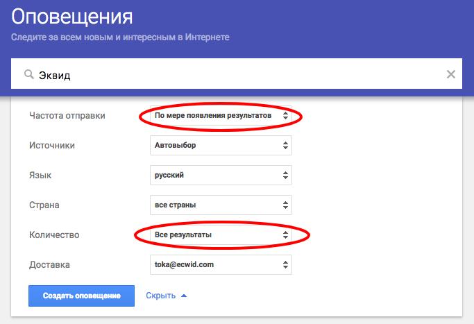 Настройка отслеживания украденных файлов в сервисе Google Alerts