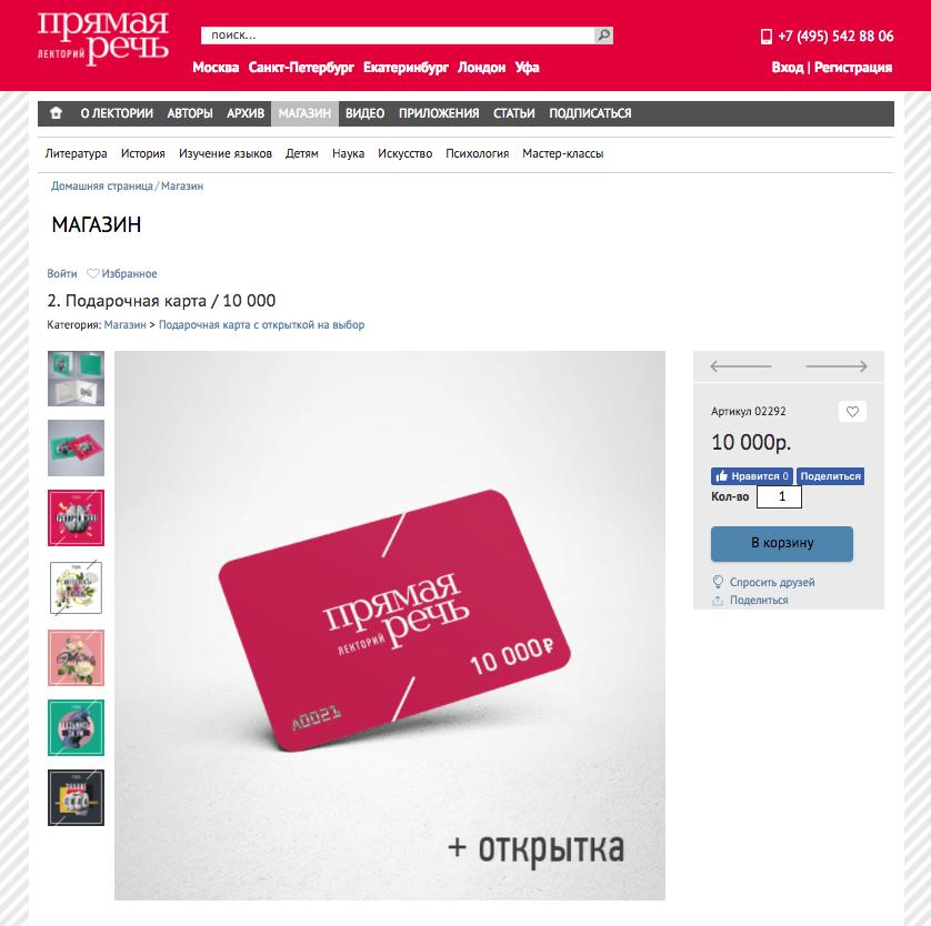 Лекторий «Прямая речь» pryamaya.ru предлагает подарочные карты в своем интернет-магазине