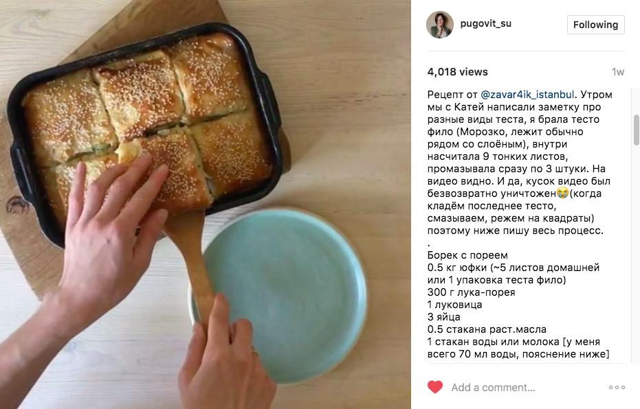 Рецепт турецкого пирога борёк