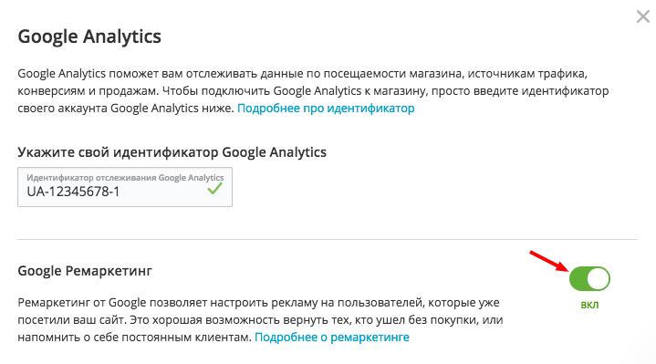 В открывшемся окне укажите идентификатор своего аккаунта Google Analytics