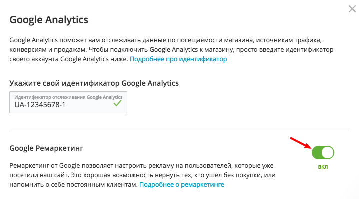 Устанавливаем Google Analytics в Эквид