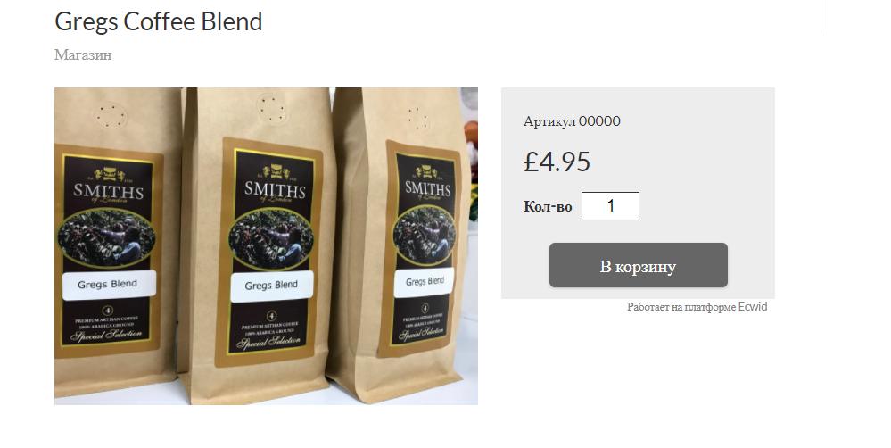 Страница покупки фирменной смеси кофе Gregs Coffee