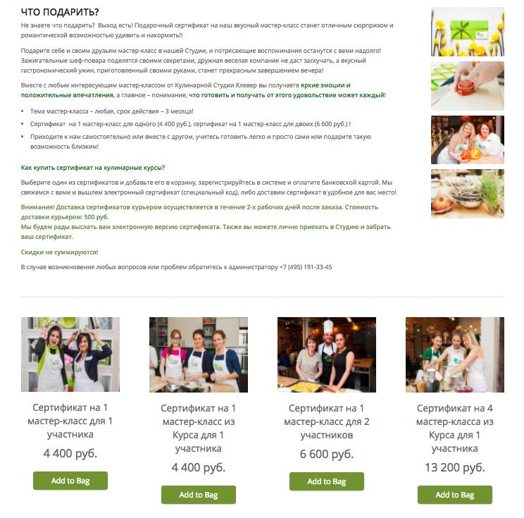 Кулинарная студия предлагает несколько вариантов подарочных сертификатов