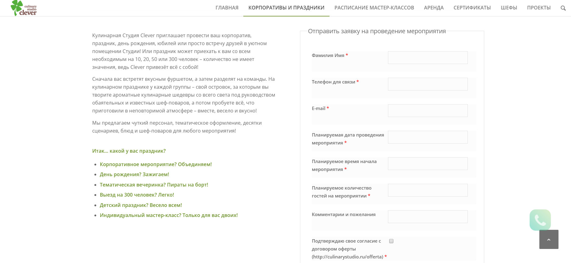 Форма для заказа корпоративов и праздников на сайте кулинарной студии