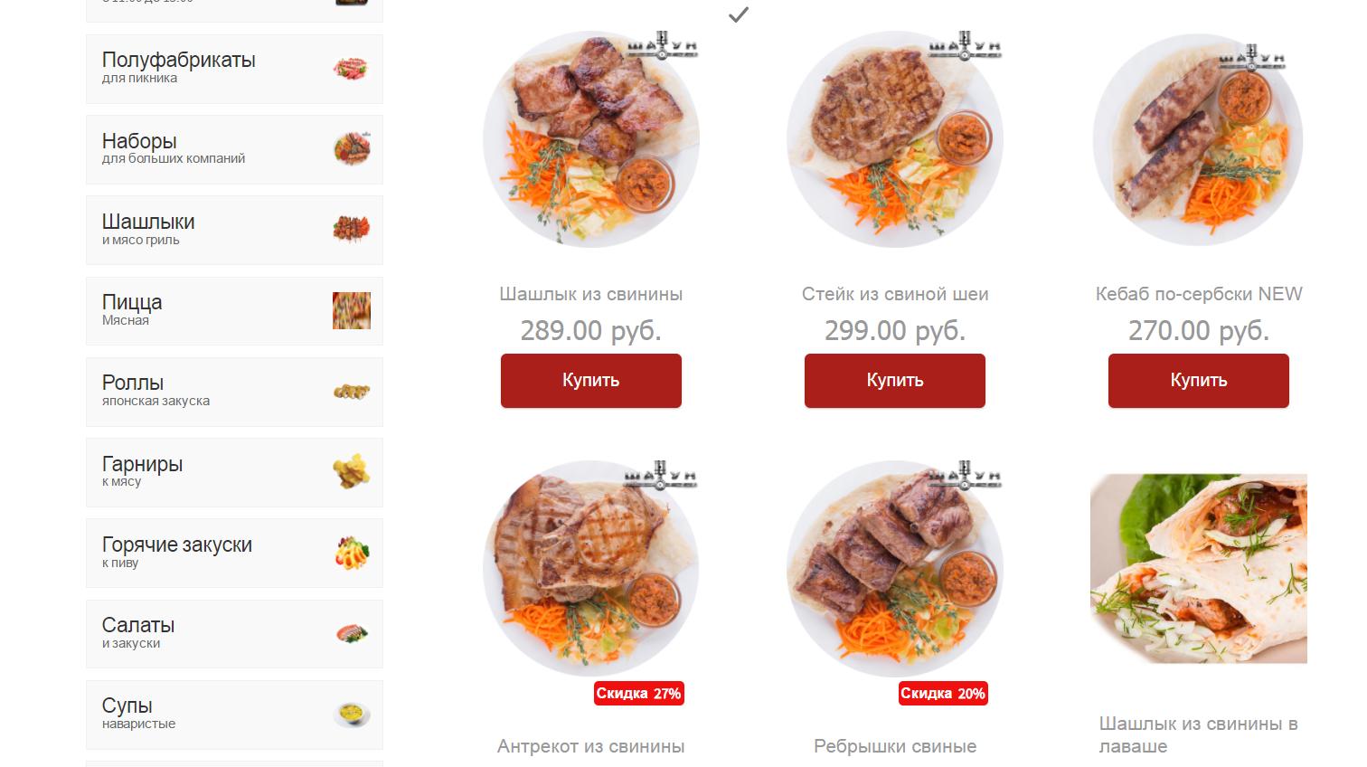 Меню интернет-магазина 3250502.ru