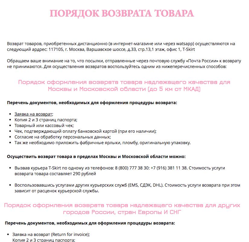 Порядок возврата товаров в магазине tskirt.ru