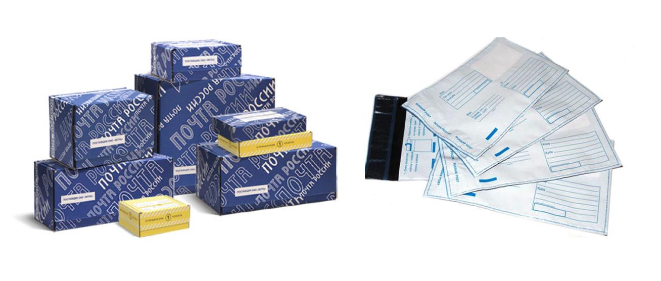 Фирменные коробки и пакеты Почты России
