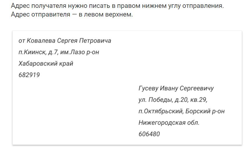 Пример правильного заполнения адреса с сайта Почты России