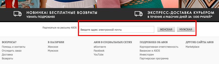 Asos.com разделяет подписчиков рассылки сразу на мужчин и женщин