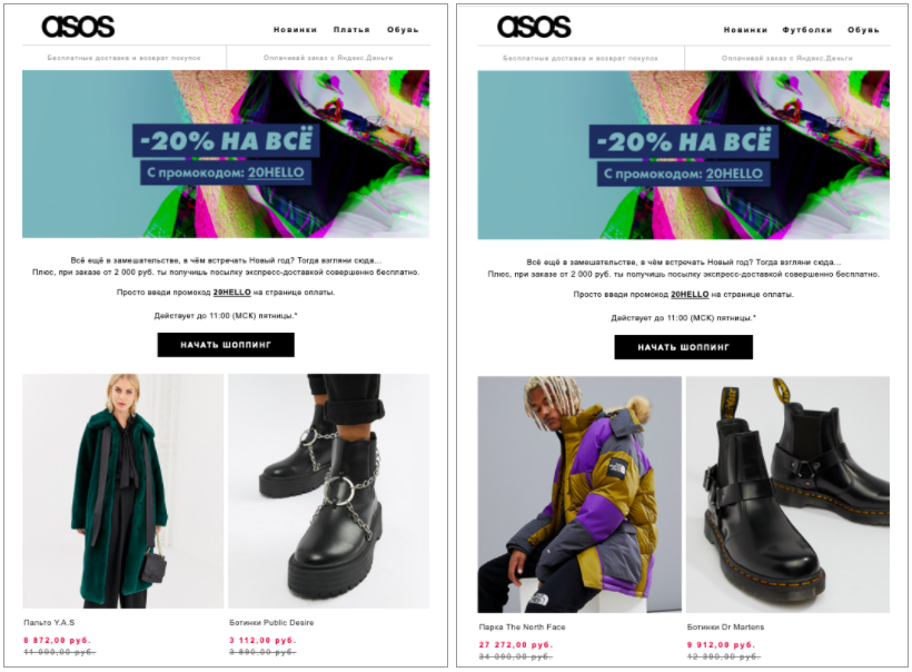 ASOS делает проще: общее предложение, но разные товары для женщин и мужчин