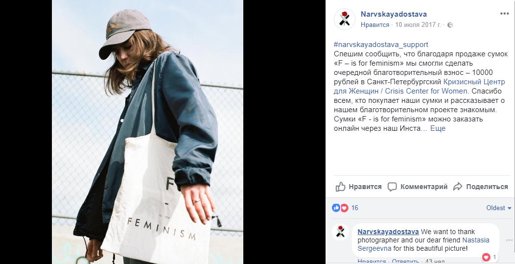 Narvskayadostava рассказывает подписчикам о взносах с продаж сумок