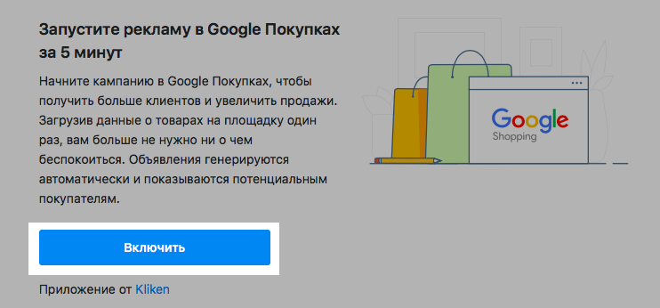 Страница запуска рекламы в Google Покупках в панели управления Эквида