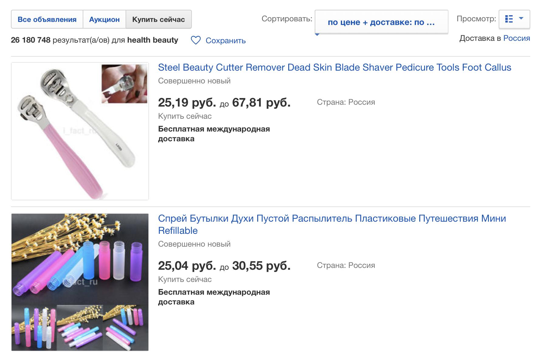Пример сортировки товаров на eBay