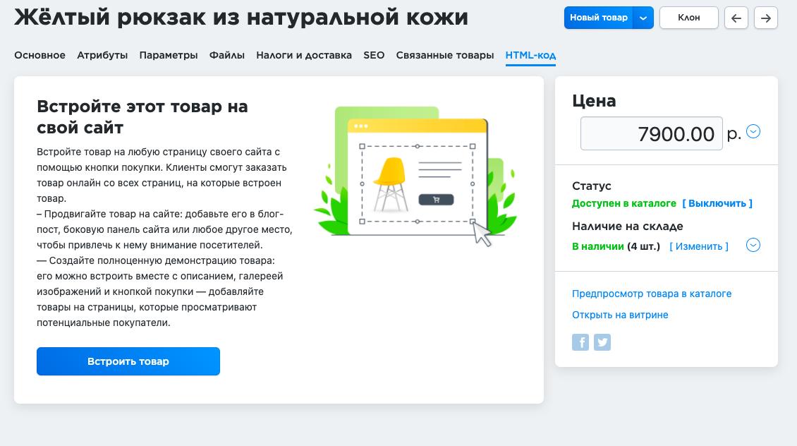Перейдите на вкладку «HTML-код» и нажмите «Встроить товар»