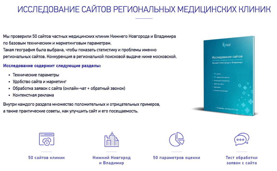 Результаты исследования по интернет-маркетингу, оформленные в формате PDF-книги