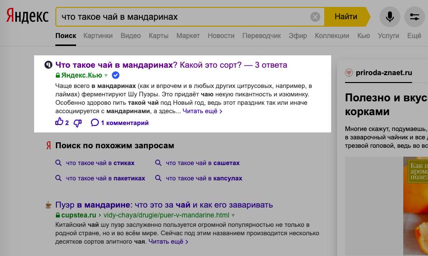 Если в Яндекс.Кью есть ответ на запрос пользователя, Яндекс покажет этот ответ в выдаче