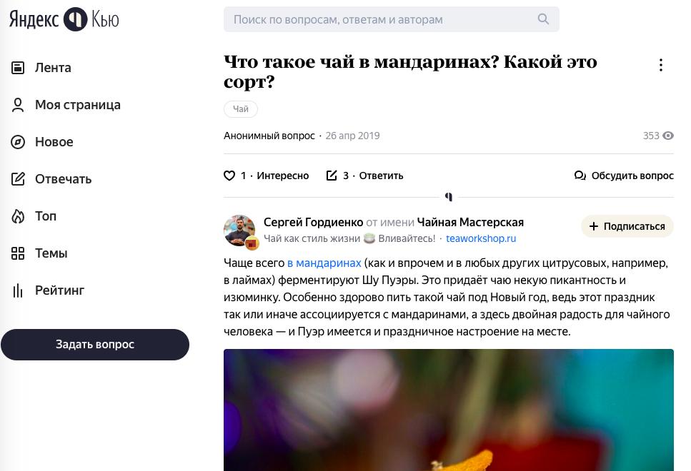 Пользователь увидит ответ от имени компании и сможет перейти в её профиль в Яндекс.Кью, чтобы узнать подробности