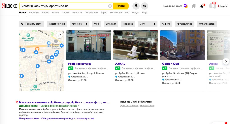 Яндекс показывать организации в поиске в ответ на запрос пользователя