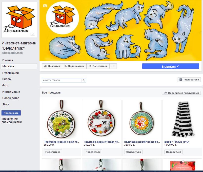 «Белолапик» в Фейсбуке