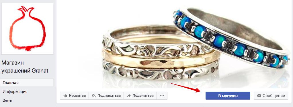 Интернет-магазин Granat в Фейсбуке