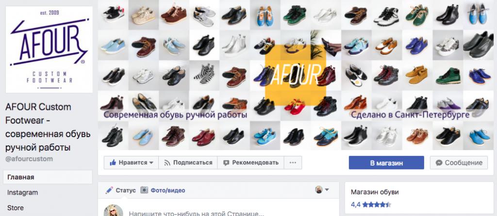 Страница интернет-магазина Afour в Фейсбуке
