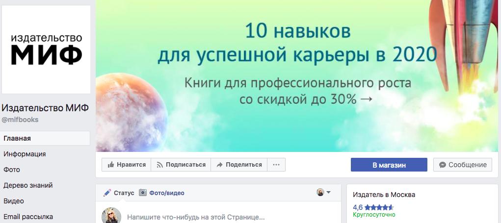 МИФ сообщает о новой акции прямо на обложке в Фейсбуке
