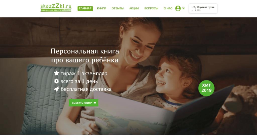skaZZZki.ru
