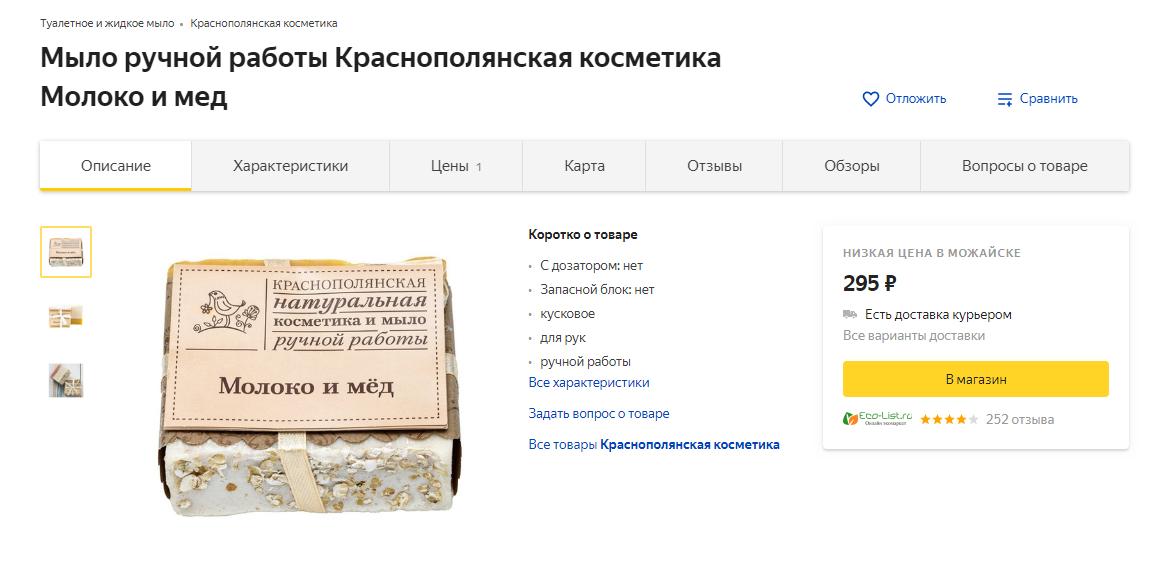 Так выглядит карточка товара в Яндекс.Маркете
