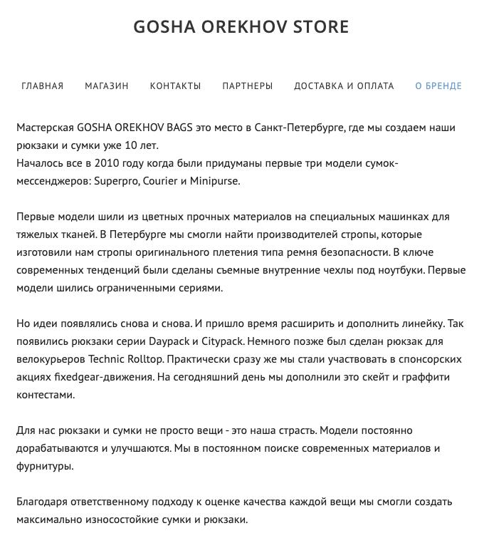 История бренда goshaorekhov.com