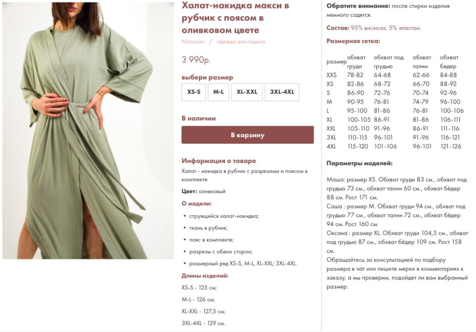yoyuu.ru показывают товар на разных моделях и указывают их параметры, чтобы покупателю было легче