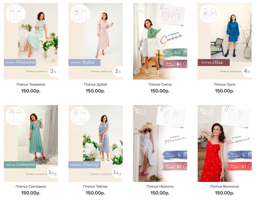 Интернет-магазин sewitnow.ru продаёт только цифровые товары — инструкции и выкройки для пошива одежды