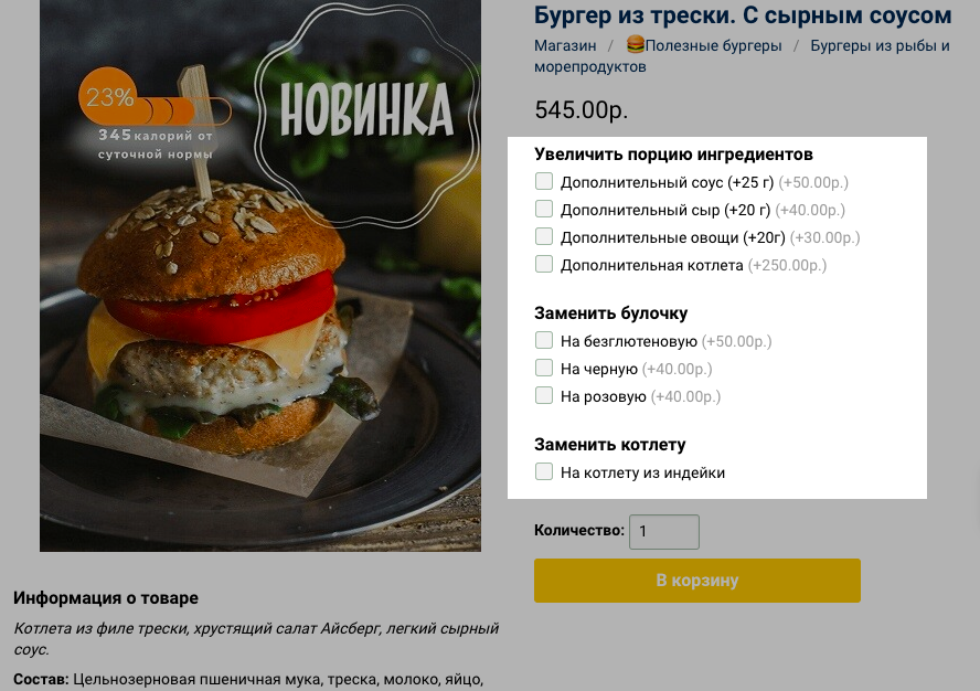 zozh.me используют Параметры товара для выбора дополнительных ингредиентов бургера