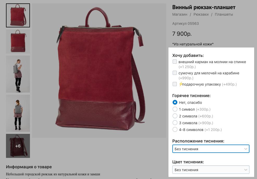 kokosina.com предлагают добавить дополнения к рюкзаку за отдельную плату