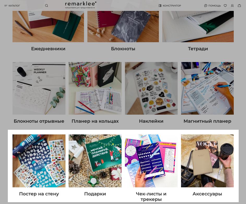 К основному товару — блокнотам и ежедневникам — в магазине remarklee.com предлагается много дополнений