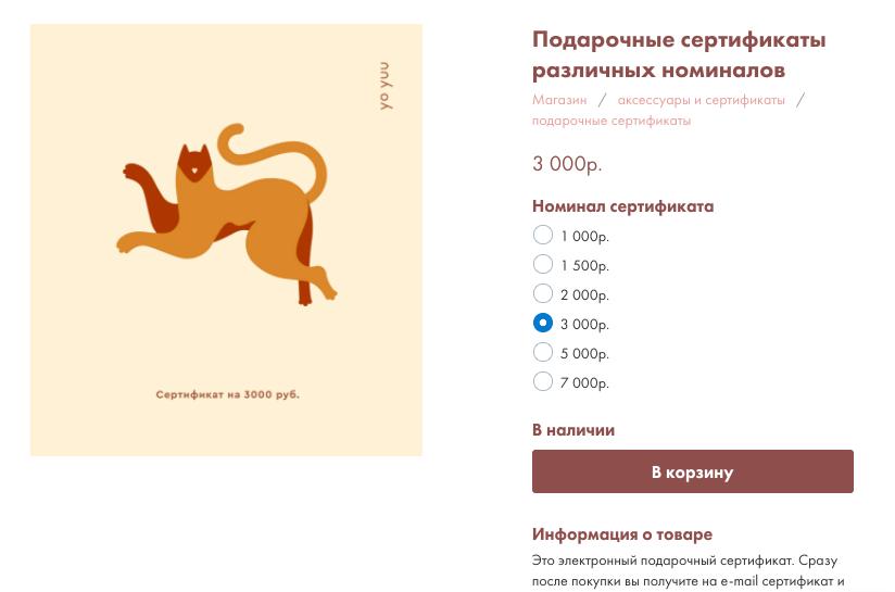 В магазине yoyuu.ru сертификаты разных номиналов, каждый покупатель сможет выбрать подходящий вариант
