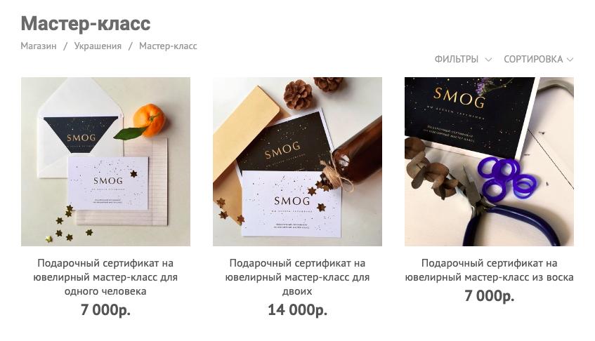Магазин firmasmog.ru продаёт мастер-классы по изготовлению украшений офлайн