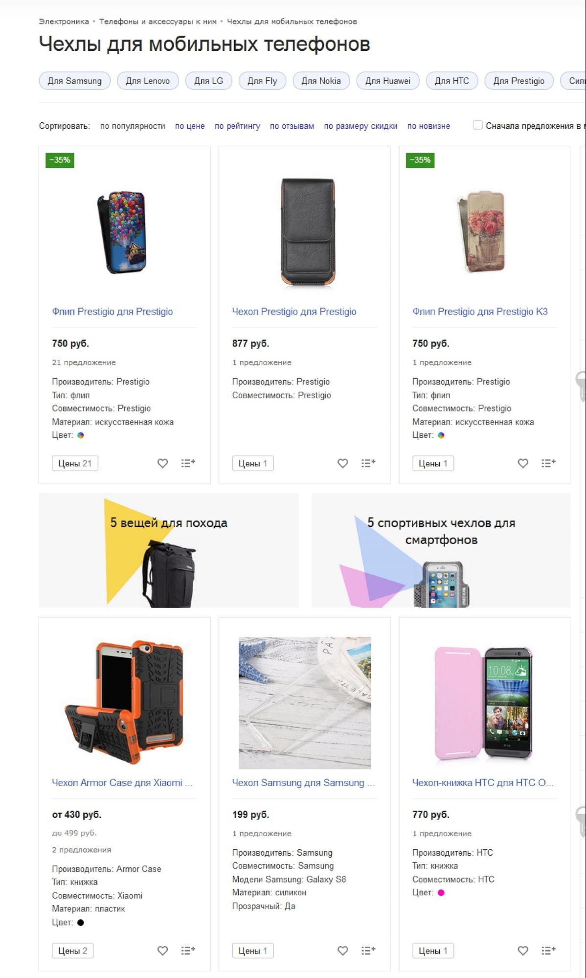 Сверху находятся карточки товаров, которые чаще покупают