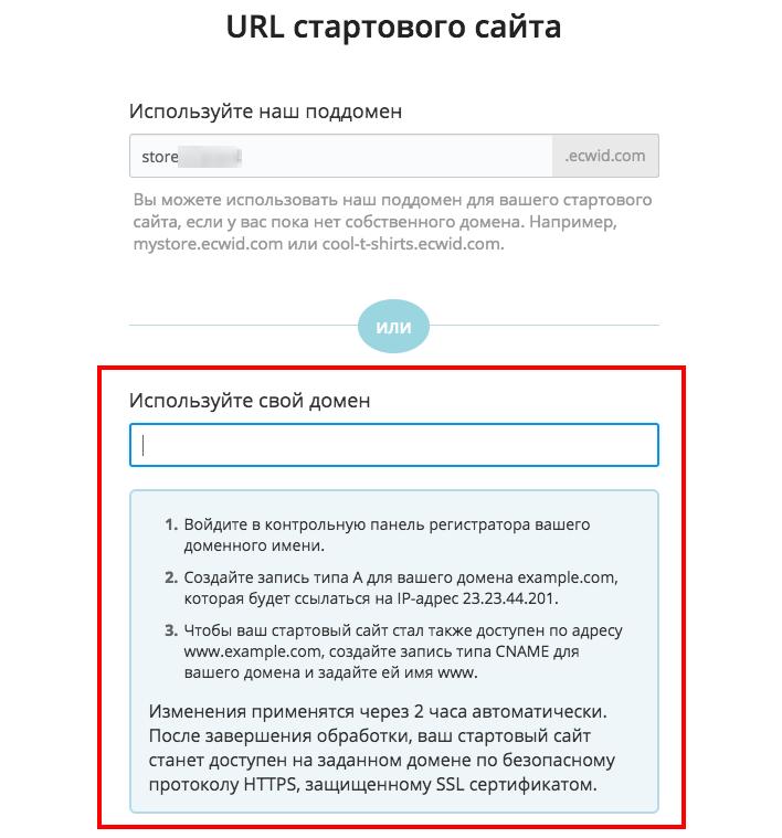 Подключение SSL сертификата к Эквид-магазину на собственном домене