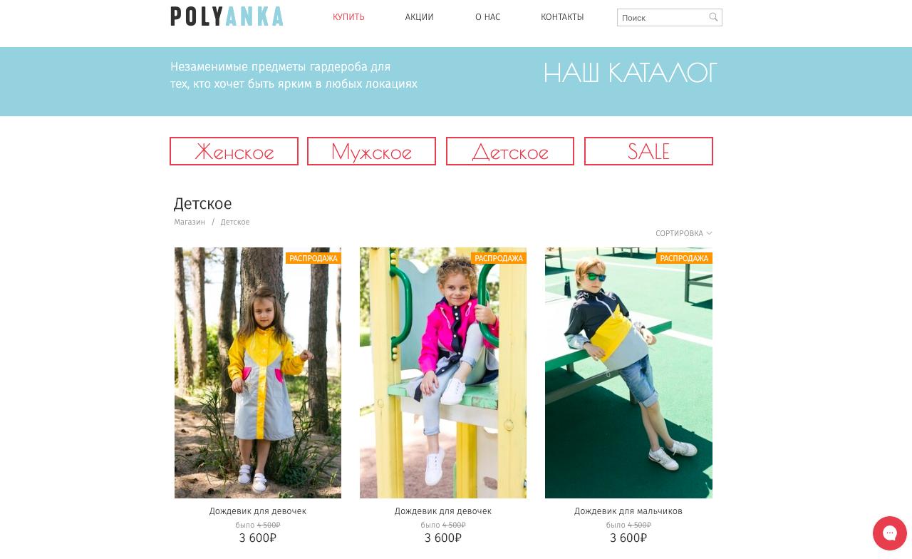 Пример интернет-магазина — by-polyanka.ru
