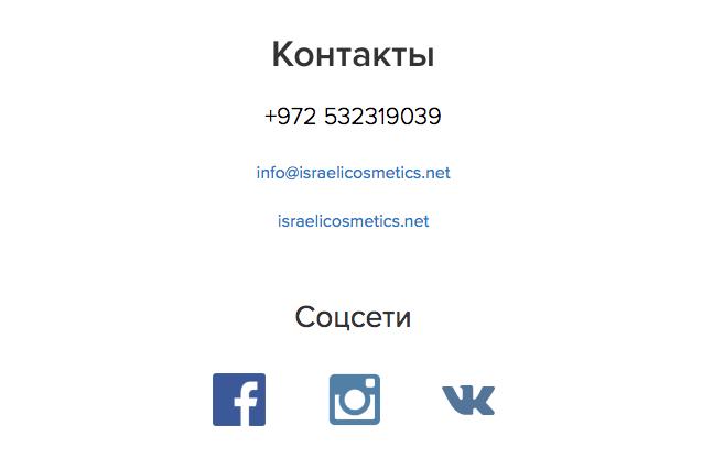 Блок «Связаться с нами» и кнопки соцсетей
