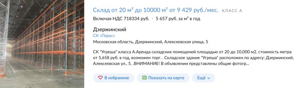 Одно из самых выгодных объявлений на ЦИАН: подмосковный склад класса А  за 5 657 рублей/квадратный метр в год