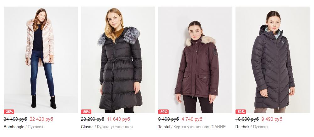 Распродажа зимней одежды на Lamoda
