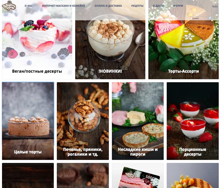 Интернет-магазин диетических десертов «Татошкина кухня»