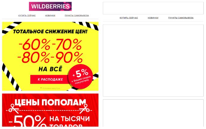 Пример email рассылки от WildBerries, которые не соблюдают правило соотношения текста и изображений в письме