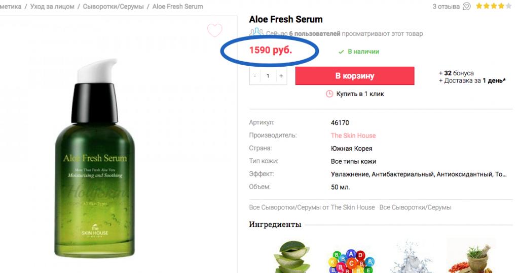 Стоимость разная (от 500 рублей до нескольких тысяч) в зависимости от объема упаковки и свойств сыворотки